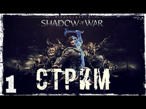 Смотреть прохождение игры Middle-Earth: Shadow of War. СТРИМ #1. (Запись)