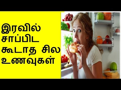 10 Foods You Should Not Eat During Night | 10 Unhealthy Foods | Tamil News