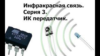иК связь и AVR. 3 серия. ИК передатчик