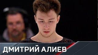 Произвольная программа Дмитрия Алиева. Гран-при Франции
