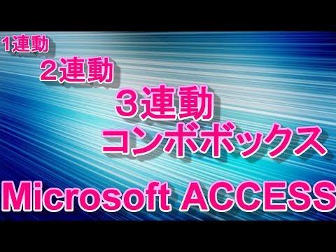 ACCESSの連動コンボボックスの作り方