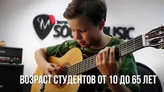 Экспресс-школа гитары SOUNDMUSIC (Обучение игре на гитаре с нуля в Новосибирске)