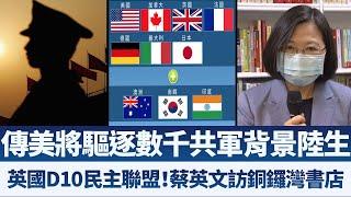 午間新聞【2020年5月29日】|新唐人亞太電視
