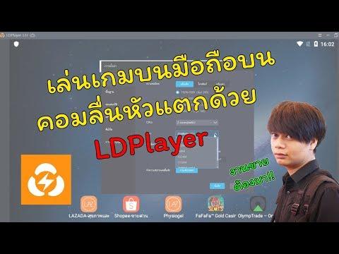 LDPlayer เล่นเกมมือถือบนคอมลื่นหัวแตก
