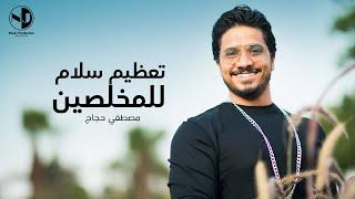 تعظيم سلام - مصـطفى حجاج | Ta3zem Salam - Moustafa Hagag