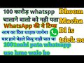 whatsapp trick image whatsapp trick pictures whatsapp tricks for android pdf