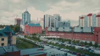 My Home Hotel - апартаменты бизнес класса посуточно по РФ.(http://myhomehotel.ru - забронируй прямо сейчас! Апартаменты бизнес-класса