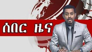 Ethiopia: በጣም ደስ የምል ሰበር ዜና መታየት የለበት.March..21.2018.