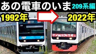 【伊豆急行 譲渡】209系、1040両の行方