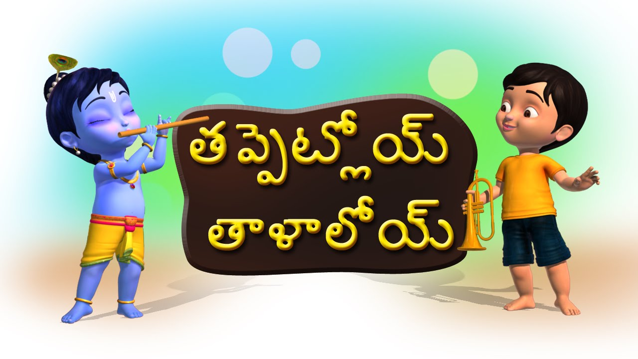 27 Telugu Nursery Rhymes Collection