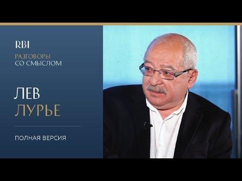 RBI   «Разговор со смыслом»   Лев Лурье (полная версия)