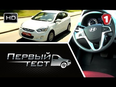 Hyundai Accent. Первый тест в HD. УКР