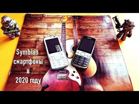 Nokia N79 и Nokia C5 в 2020! Привет от Symbian!