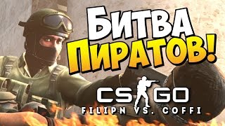 CS:GO -  Битва пиратов! (Filipin vs. Coffi)