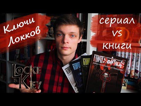 Ключи Локков / Locke & Key (Сериал и Книги)