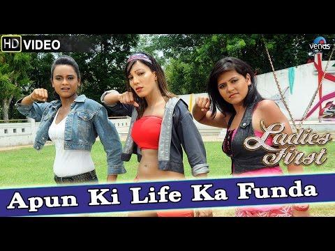 Apun Ki Life Ka Funda Full Video Song | Ladies First | Ruby Ahmed, Gautmi, Gyan Srivastav |