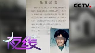 《夜线》 20190522 父子追凶| CCTV社会与法