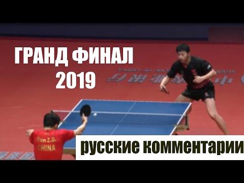 КРУТОЙ НАСТОЛЬНЫЙ ТЕННИС. ГРАНД ФИНАЛ 2019