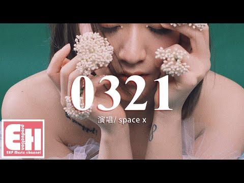 Download space x - 0321『我看著你的側臉希望時間慢一些,寫首love song 希望能聽到永遠。』【動態歌詞Lyrics】