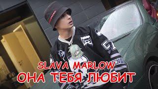 Смотреть клип Slava Marlow - Она Тебя Любит