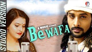 Bewafa | Nathibe topakhe kehire | Rituraj Mohanty | Sonali Nanda | Odia Sad Song I Studio | G Music.