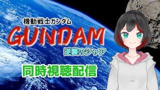 【Vtuber】機動戦士ガンダム 逆襲のシャア 同時視聴配信!!【清露イクナ】