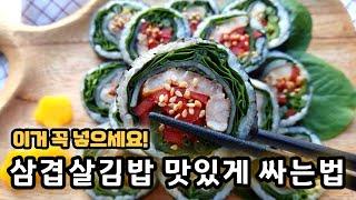 삼겹살 김밥 드셔보셨어요?   김발없이 맨손으로 김밥말…
