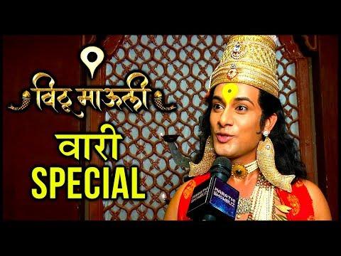 Vithu Mauli   Ajinkya Raut Talks About Vaari Special Episode   Star Pravah thumbnail