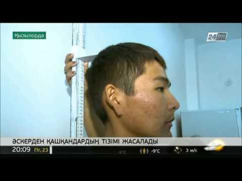 Қызылорда облысында әскерден жалтарған азаматтардың «қара тізімі» жарияланды