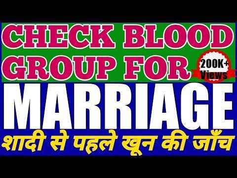 Check Blood Group for Marriage-शादी से पहले ब्लड ग्रुप मिलाएं कुडंली नही 
