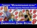 Джампинг Джек Флэш группа Музыкальные розы плюс группа Роллинг Стоунз mp3