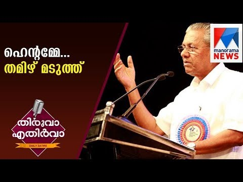 Pinarayis speech to Tamil peoples | Thiruva Ethirva | Manora