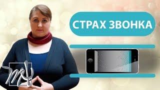 видео Боязнь телефонных разговоров (Телефонофобия): причины и лечение
