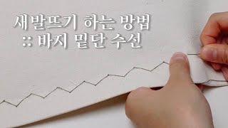 새발뜨기 하는 방법 (feat. 바지 밑단 수선, 두꺼…