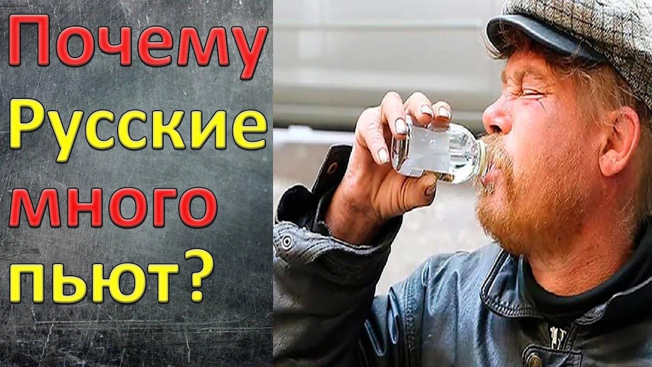 Почему русские много пьют?