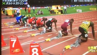 2015年 世界陸上北京 男子100m準決勝2組