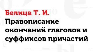 15.03.17 Правописание окончаний глаголов и суффиксов причастий. Т.И. Белица
