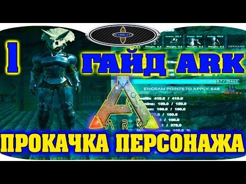 Ark survival evolved ГАЙД - 1 Прокачка персонажа