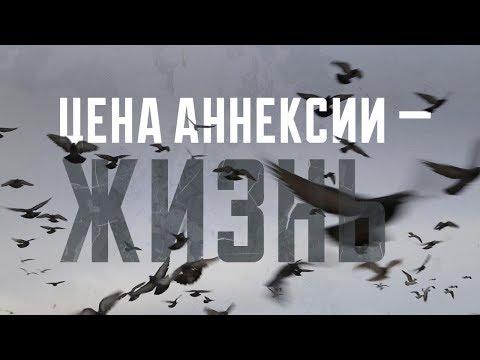 «Цена аннексии — жизнь». Фильм к пятой годовщине оккупации Крыма