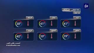 النشرة الجوية الأردنية من رؤيا 29-5-2019 | Jordan Weather