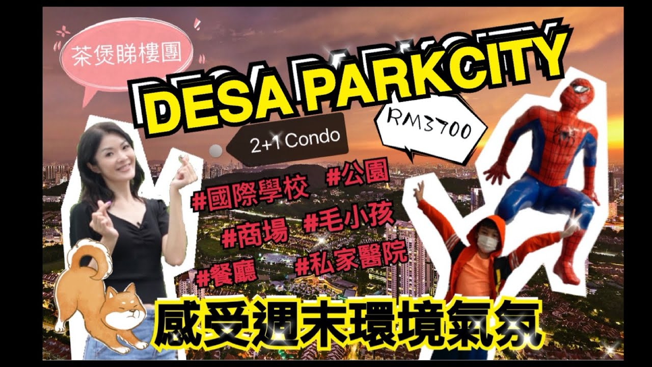 假日遊Desa Parkcity 睇居住環境|2+1 Condo單位|租金RM3700 |茶煲睇樓團