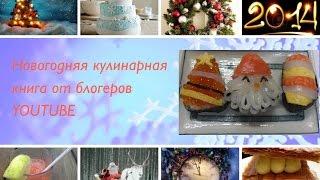 ❅☃ Рождественские суши - Новогодняя кулинарная книга от блоггеров Youtube Christmas Sushi