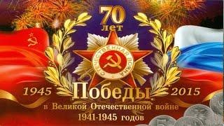 70 лет ПОБЕДЕ! всё о той весне 1945