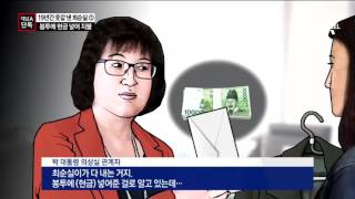 """[채널A단독]""""최순실, 박 대통령 정치 입문 때부터 옷값 냈다"""""""