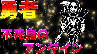 【Undertale】Gルート#3 最強のモンスター。その名は…【ゆっくり実況】