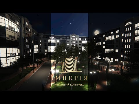 """Residential complex """"Empire"""""""