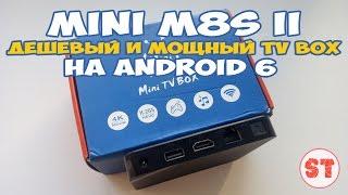 MINI M8S II - дешевий і потужний TV BOX на Android 6, розпакування і швидкий огляд