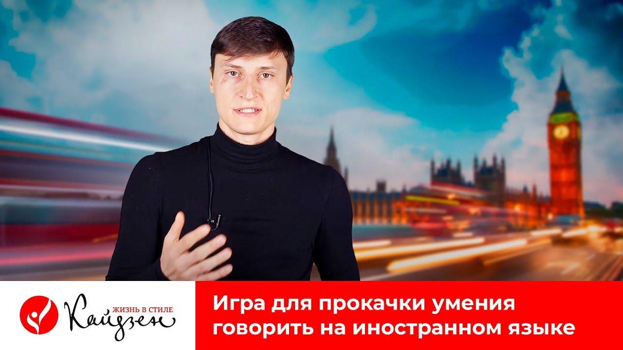 Евгений Попов | Игра для прокачки умения говорить на иностранном языке | Жизнь в стиле КАЙДЗЕН