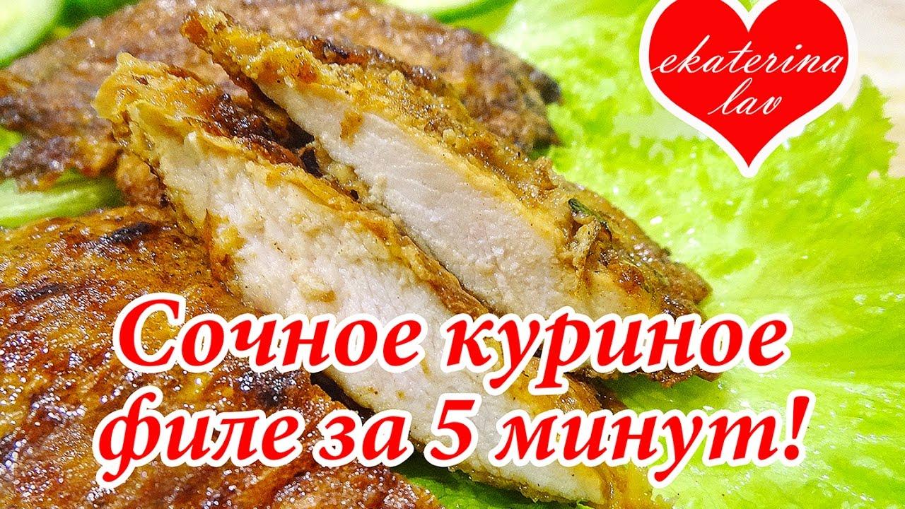 Что приготовить из грудки курицы быстро
