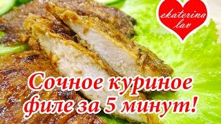 Сочное куриное филе (куриная грудка) на сковороде! Быстро и очень вкусно!